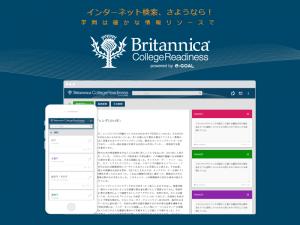 ブリタニカ・カレッジ・レディネス イメージ